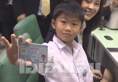บัตรประชาชนเด็ก